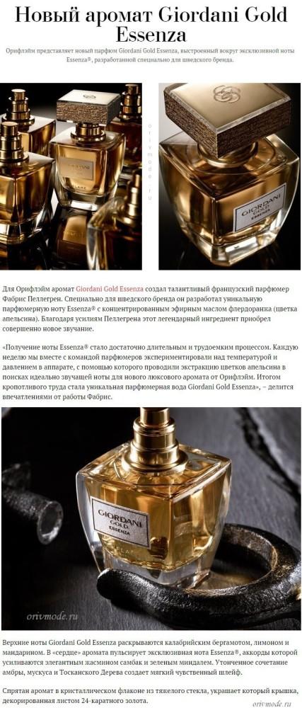 журнал Marie Claire о новинке Орифлэйм - парфюме Giordani Gold Essenza
