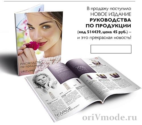 Новое руководство по продукции Орифлейм (2015) код 514439