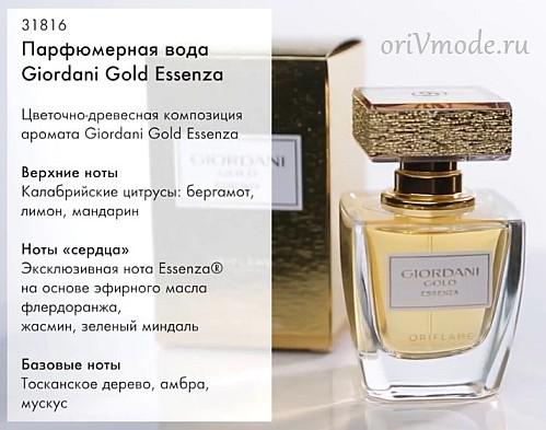 Эксклюзивная парфюмерная вода Giordani Gold Essenza (код 31816)