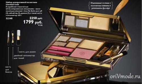 Набор декоративной косметики Giordani Gold (код 32248)