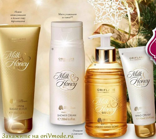 Средства для тела Milk & Honey Gold