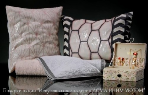 Подарки по акции Искусство наслаждения домашним уютом