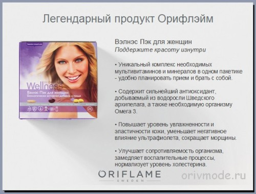 WellnessPack woman (Вэлнэс Пэк для женщин)