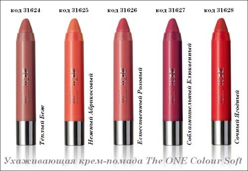 Палитра оттенков The ONE Colour Soft