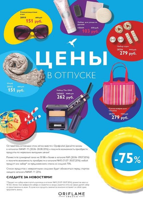 наборы по акции цены в отпуске каталог 10