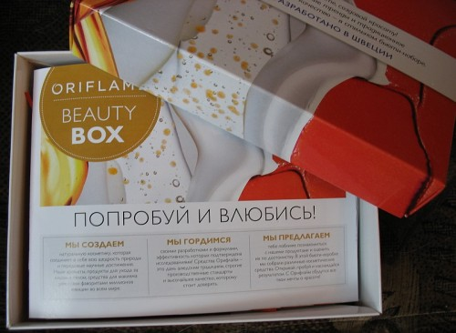 Коробочка красоты Oriflame Beauty Box