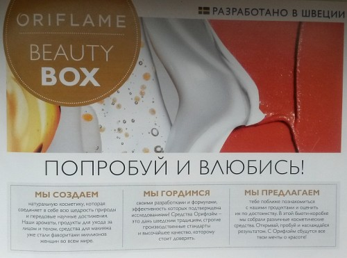 Брошюра Oriflame Beauty Box /страница 1/
