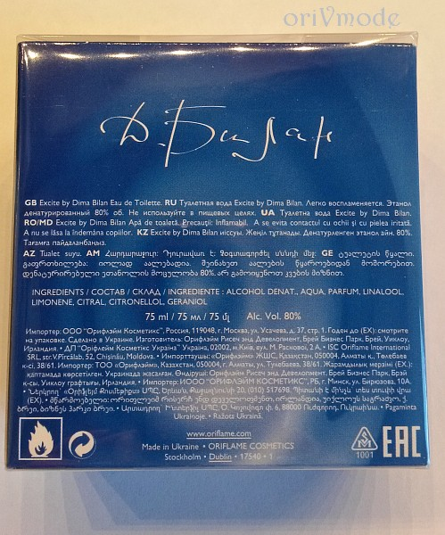 упаковка парфюма Dima Bilan