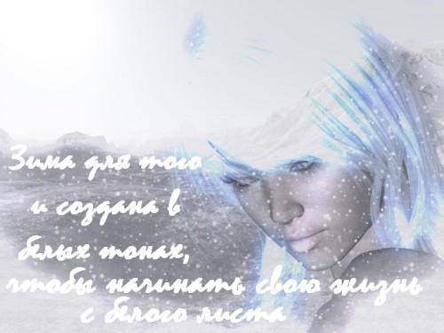 цитата о зиме 1