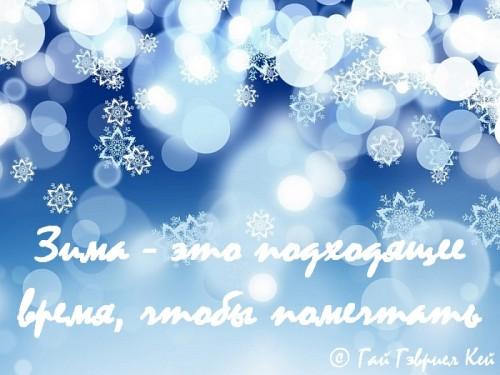 цитата о зиме 4