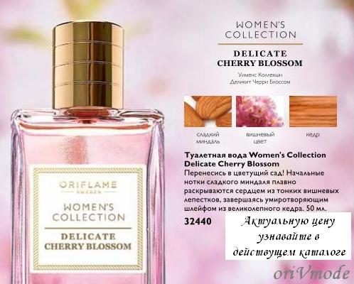 Пирамида Delicate Cherry Blossom