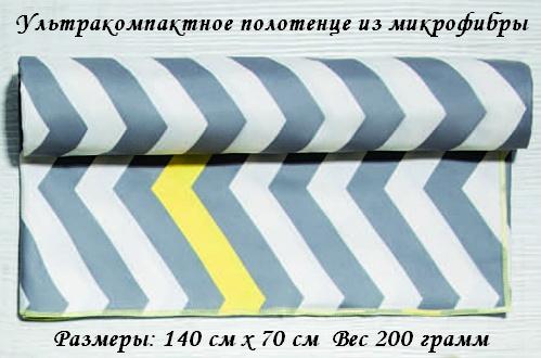 ультракомпактное полотенце Орифлэйм