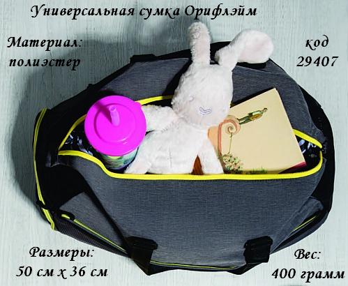 универсальная сумка Орифлэйм