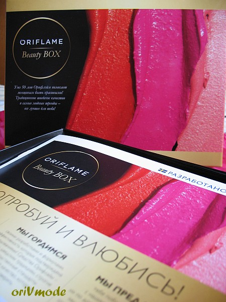 Брошюра Oriflame Beauty Box #2 /страница 1/