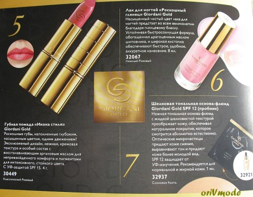 Буклет Oriflame Beauty Box №2 /страница 4/