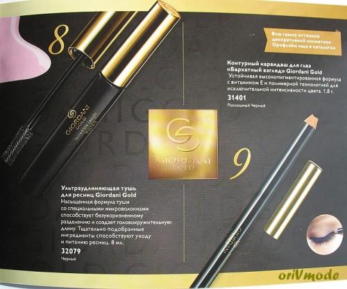 Буклет Oriflame Beauty Box №2 /страница 5/