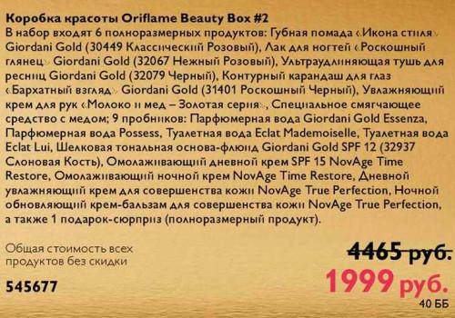 Полный состав коробки красоты Орифлейм 2017