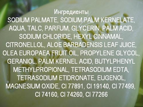 Состав ингредиентов мыла Алоэ Вера и Олива