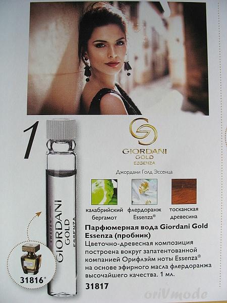 пробник парфюмерной воды Giordani Gold Essenza