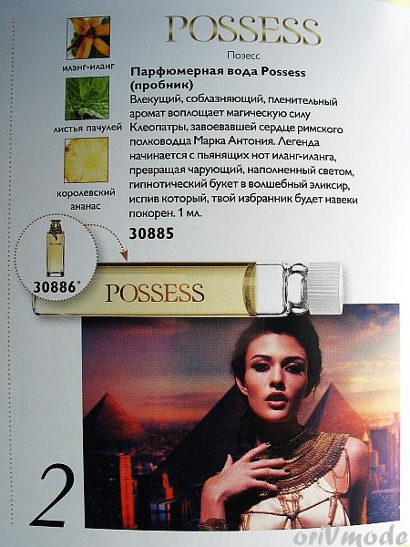 пробник парфюмерной воды Possess