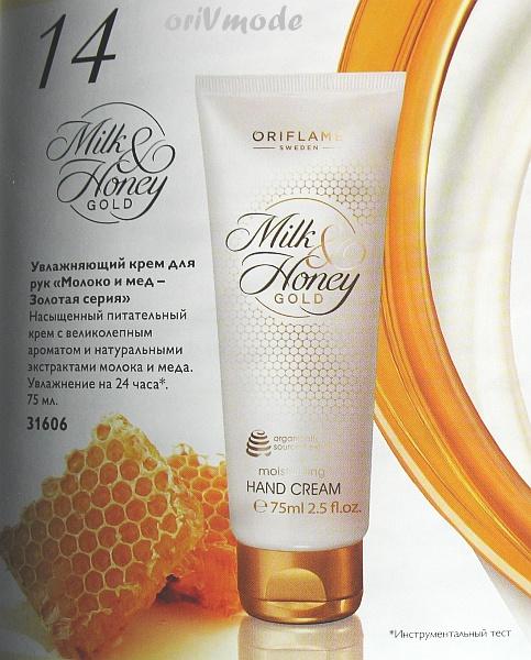 увлажняющий крем для рук Milk Honey Gold