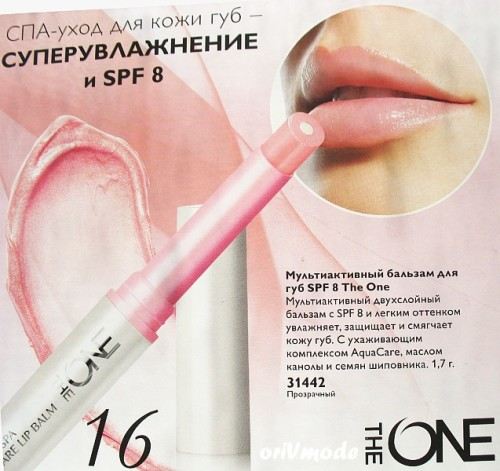 Мультиактивный бальзам для губ SPF8 The ONE
