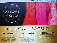 Bbox#2 oriflame часть2