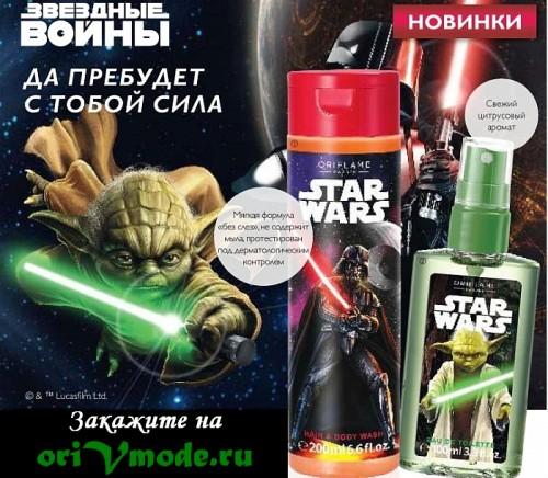 купить средства для детей Звездные войны