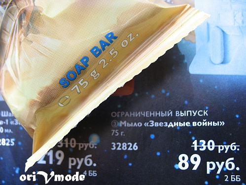 Вес детского мыла Орифлэйм