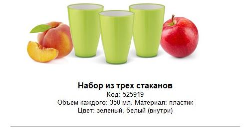 набор из 3-х стаканов в каталоге 10 (код 525919)