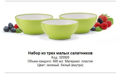 набор из 3-х салатников в каталоге 11 (код 525920)
