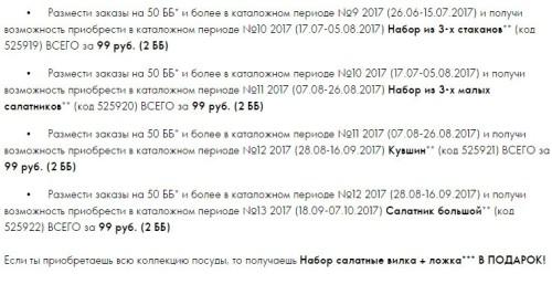условия программы лояльности лето 2017