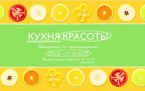 """Период действия акции """"Кухня красоты"""""""