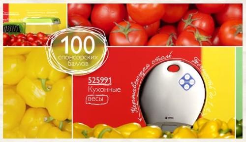 Код 525991 Кухонные весы
