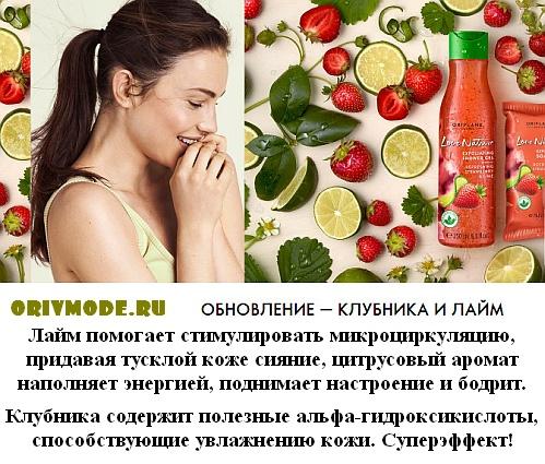 Основные ингредиенты серии Strawberry & Lime