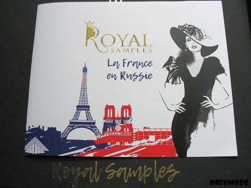 Аннотация к французской коробочке Royal Samples