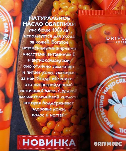Польза натурального облепихового масла
